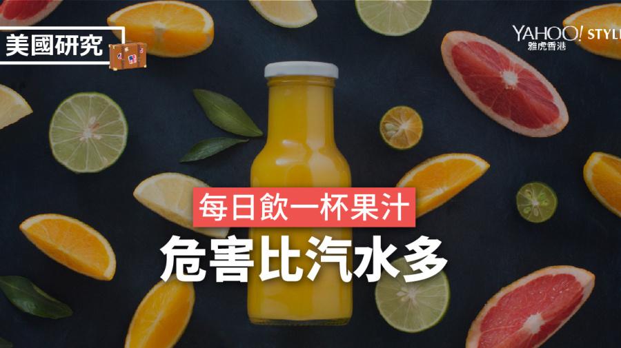 有數計:飲純果汁比飲汽水更傷身?死亡率高24%