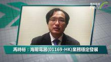 馮時裕:海爾電器(01169-HK)業務穩定發展