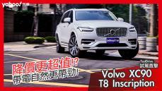 【試駕直擊】除了大降16萬,更應該知道的是?2020 Volvo XC90 T8 Inscription都會試駕!