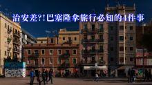 【西班牙旅遊】習慣10pm食晚飯? 巴塞隆拿旅行必知的4件事!