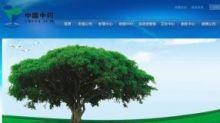 【570】中國中藥完成發行第二期中期票據20億人幣