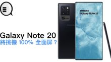 Galaxy Note 20 將挑機 100% 全面屏?