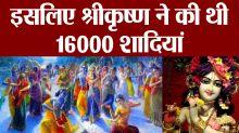 Shree Krishna Vivaah Secret