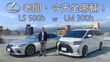 【新車試駕影片】老闆,今天坐哪輛? LEXUS LS500h or LM300h