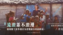 【People of Hong Kong】流浪500天尋找快樂