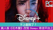 不上戲院了?真人版《花木蘭》改到 Disney+ 串流平台上映!