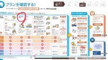 【買起全世界】風災過後又地震 日本樓中天災點算?