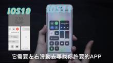 9個iPhone iOS11新功能 曝光 超正螢幕錄影功能