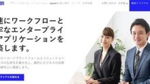 Appian Opens Japan Office and Accelerates Asia-Pacific Expansion