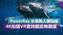 PowerRay水底無人潛拍機,4K拍攝VR實時觀賞無難度!