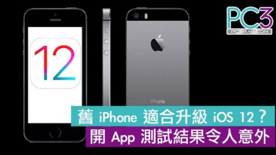 舊 iPhone 適合升級 iOS 12?開 App 測試結果令人意外