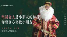 港產Santa:聖誕老人沒魔法!但今個聖誕,我們需要他