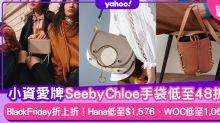 Black Friday優惠 See By Chloe手袋減價低至48折!13款小資不能錯過Chloe副線名牌手袋