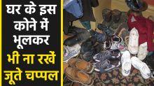 Shoes Vastu | Where to keep shoes as per Vastu