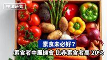素食者未必較健康?素食者中風機率較高