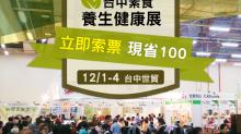 台中素食養生健康展,2017歲末最後一檔!蔬食饗宴12/1-4 台中世貿登場!