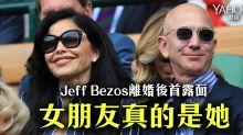 首富Jeff Bezos離婚後首露面   女朋友真的是她