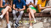 壞習慣:新疾病:Nomophobia無手機恐懼症