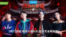 """iQIYI Grants Format Rights to U2K for English Language Remake of """"Hot-Blood Dance Crew"""""""