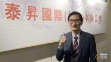 泰昇-KY3月與首季營收雙創同期新高 獲利可望同步拉升