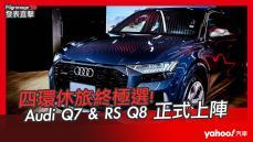 【發表直擊】2021 Audi Q7 & RS Q8 發表會直播