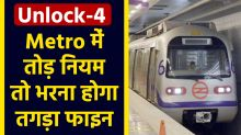 Delhi Metro started in Unlock 4, journey will not be easy, know the rules