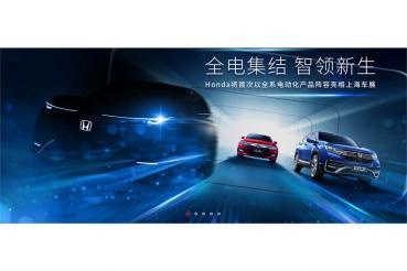 2021 上海車展前瞻:Honda 將推出SUV e: concept 量產原型車、SPORT HYBRID e+ PHEV 量產車!
