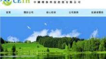【646】中國環保科技購好好優寶 涉1.04億元
