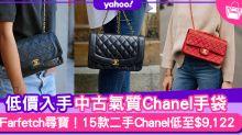 名牌手袋|Farfetch二手名牌Chanel手袋低至$9,200!15款Chanel經典手袋價錢2萬4有找