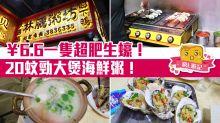 【珠海美食】潮州菜館「林鵬粥坊」¥6.6/隻超肥生蠔+¥20勁大煲海鮮粥