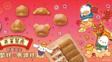 Sanrio新春工作坊!自製Hello Kitty蘿蔔糕、PC 狗馬蹄糕班