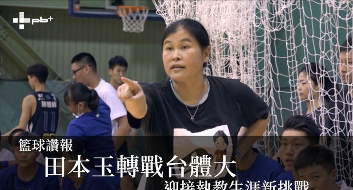 田本玉轉戰台體大 迎執教生涯新挑戰
