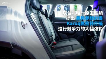 【新車速報】熊熊家族終於到齊?2021 Škoda Karoq黑熊特仕版正式上市!