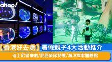【香港好去處】暑假親子4大活動推介 迪士尼音樂劇/屁屁偵探特展/海洋探索體驗館