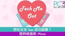 想在交友 App 成功脫單?是時候換新 iPhone!