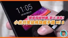 影片流出!小米 Mi 8 將加入「屏底指紋辨識」