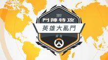 《鬥陣特攻》英雄大亂鬥明開打!台灣選手正面迎擊國際強豪