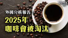 外國分析報告:2025年咖啡會被淘汰