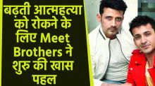 EXCLUSIVE INTERVIEW | MEET BROTHERS | HARMEET SINGH Starts Initiative WeCare To Stop Suicide