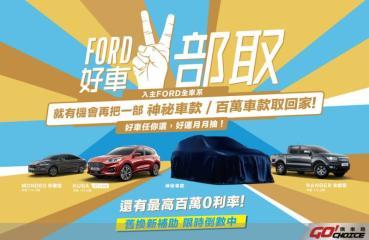 十一月感恩季「Ford好車二部取」回饋活動登場