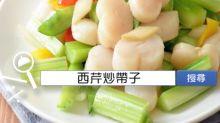 食譜搜尋:西芹炒帶子