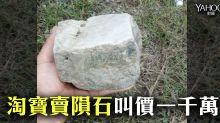 【隕石商機】淘寶賣隕石 叫價一千萬