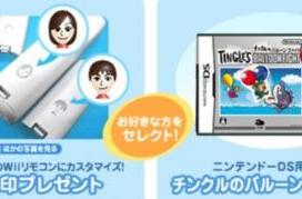 Club Nintendo Japan increases Miiist vanity factor