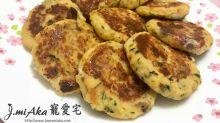 【食譜】芝士三文魚薯餅
