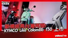 【發表直擊】2021 KYMCO Like Colombo 150發表會直播