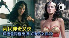 兩代神奇女俠有機會同框出演《神奇女俠2》