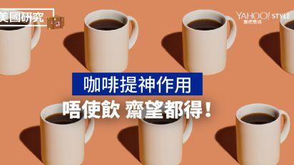 有數計:咖啡提神 唔使飲只係望已經有效果