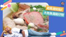 【香港仔美食】海上賣粉麵近40年!避風塘大地魚湯艇仔粉