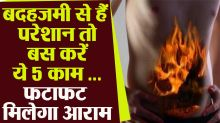 How to Get Rid Of Indigestion | Home Remedies for burp and Indigestion