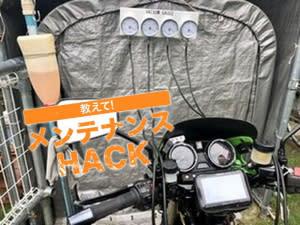 【動手修車】用真空錶來檢查並調整化油器!